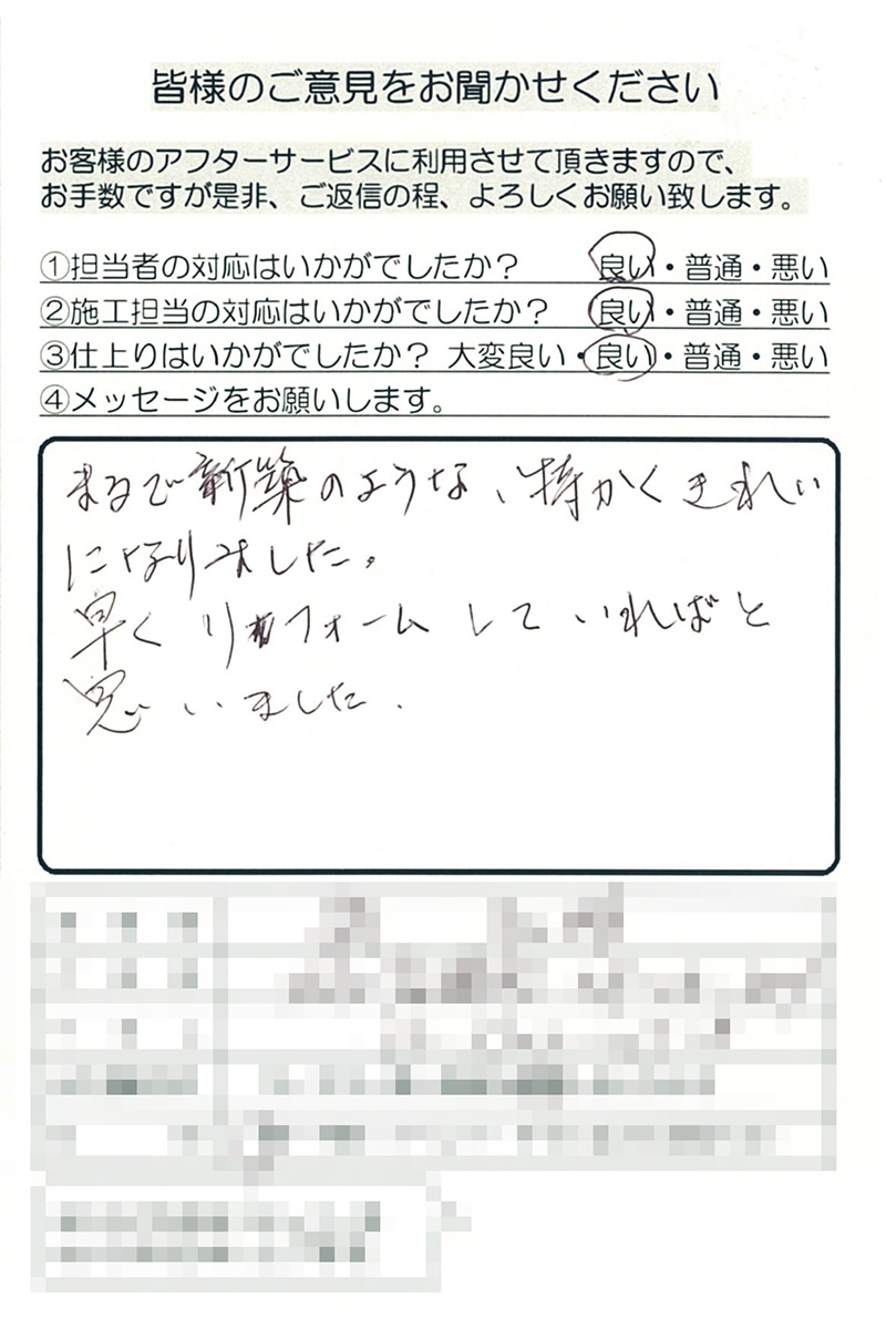 お客様の声/東京都北区 K様