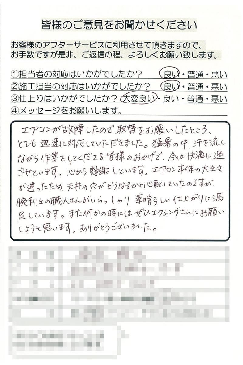 お客様の声/東京都足立区 K様