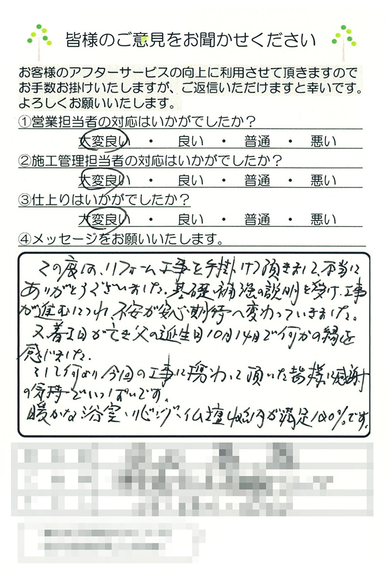 お客様の声/東京都北区 N様