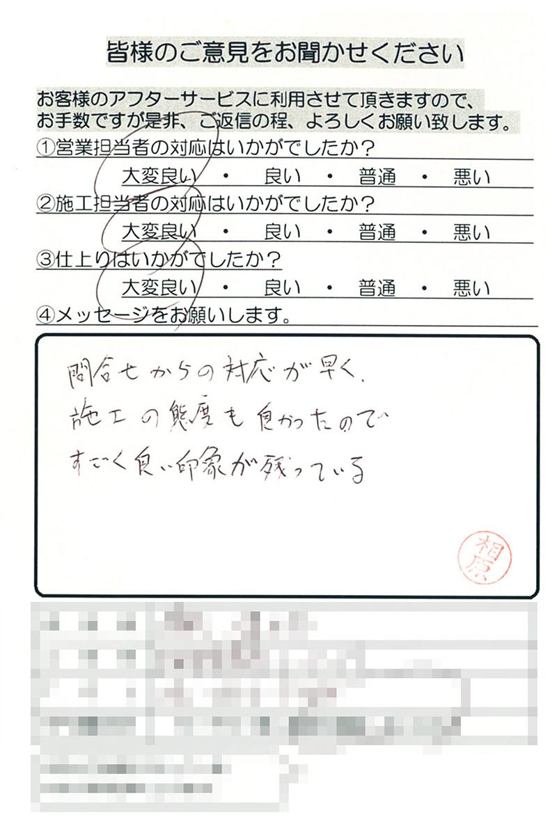 お客様の声/埼玉県戸田市 S様